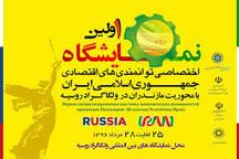 نمایشگاه تخصصی توانمندیهای اقتصادی مازندران در ولگاگراد روسیه برگزار می شود