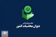 واکنش دیوان محاسبات به اطلاعیه سازمان برنامه و بودجه در مورد حقوق کارکنان