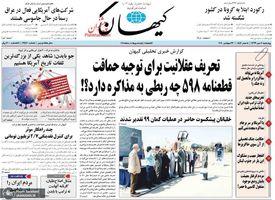 گزیده روزنامه های 2 مهر 1399