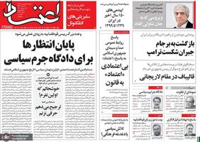 گزیده روزنامه های 25 شهریور 1399
