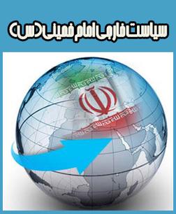 سیاست خارجی امام خمینی - ویژه نامه 1389