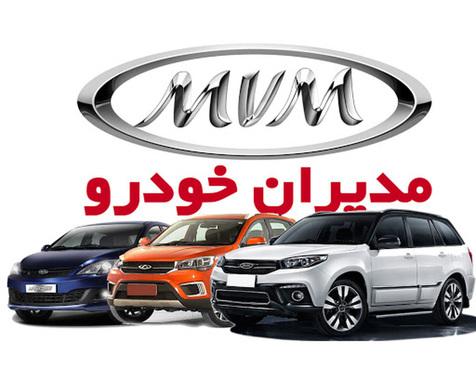 افزایش 41 تا 180 میلیونی محصولات مدیران خودرو/  افزایش ۱۵.۷ تا ۲۴.۴ درصدی در گروه MVM و افزایش حدود ۱۷ تا ۲۵ درصدی در محصولات گروه CHERRY