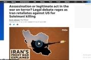 یو اس ای تودی: آیا حمله به سردار سلیمانی قانونی بوده است؟