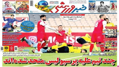 روزنامههای ورزشی17 دی 1399