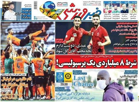 روزنامههای ورزشی 6 مرداد 1399