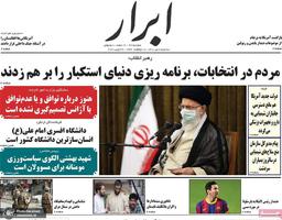 گزیده روزنامه های 8 تیر 1400