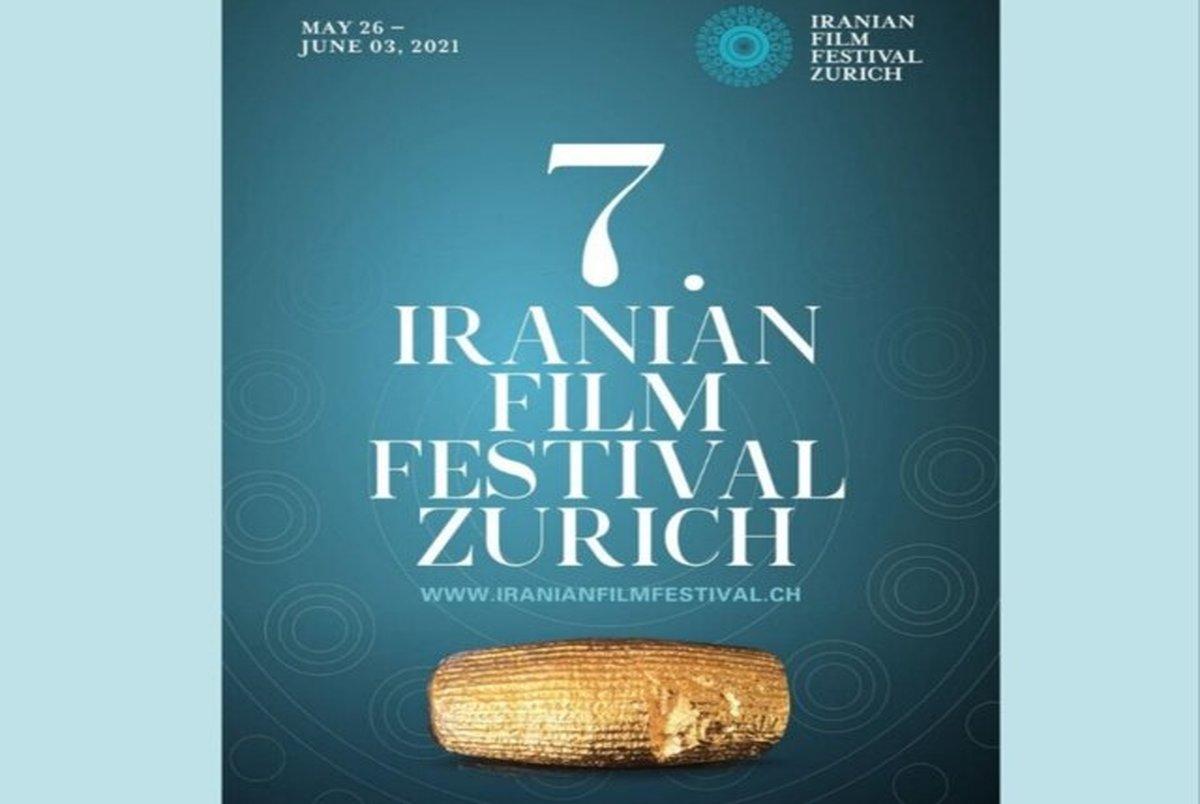 جزییات جشنواره فیلمهای ایرانی زوریخ