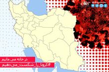 اسامی استان ها و شهرستان های در وضعیت قرمز و نارنجی / جمعه 8 اسفند 99