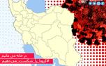 اسامی استان ها و شهرستان های در وضعیت نارنجی و زرد / پنجشنبه 9 بهمن 99
