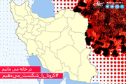 اسامی استان ها و شهرستان های در وضعیت قرمز و نارنجی / پنجشنبه 30 بهمن 99