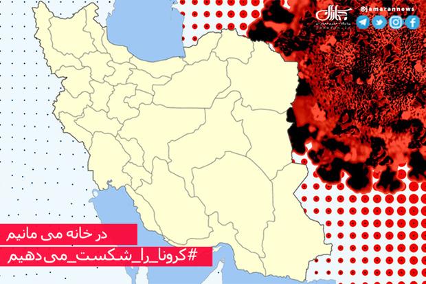 اسامی استان ها و شهرستان های در وضعیت قرمز و نارنجی / پنجشنبه 12 فروردین 1400