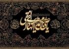 مداحی شهادت امام هادی علیه السلام/ حمید علیمی+ دانلود