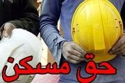 دولت از افزایش حق مسکن کارگران منصرف شد؟
