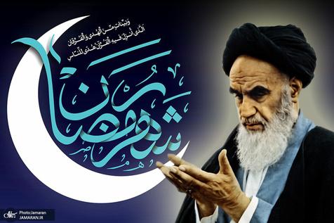 توصیه های مهم اخلاقی امام خمینی برای ورود به ماه مبارک رمضان