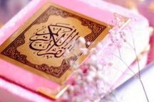 ثبت نام آزمون سراسری قرآن تا پنجم بهمن ادامه دارد