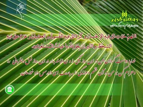 دعای روز یازدهم ماه مبارک رمضان + صوت