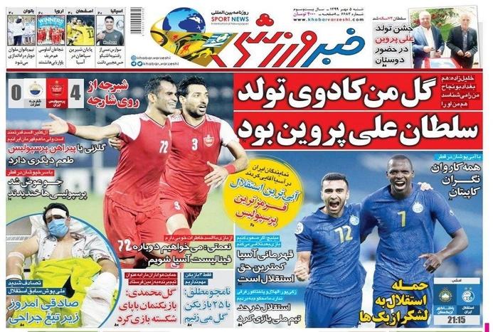 روزنامههای ورزشی 5 مهر 1399