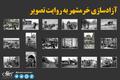 آزادسازی خرمشهر به روایت تصویر