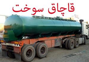 کشف 30 هزار لیتر سوخت قاچاق در ابوموسی