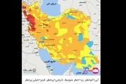 اسامی استان ها و شهرستان های در وضعیت قرمز و نارنجی / پنجشنبه 1 مهر 1400