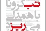 """رویداد رسانه ای """"تب کرونا با همدلی میریزد"""" در تبریز برگزار میشود"""