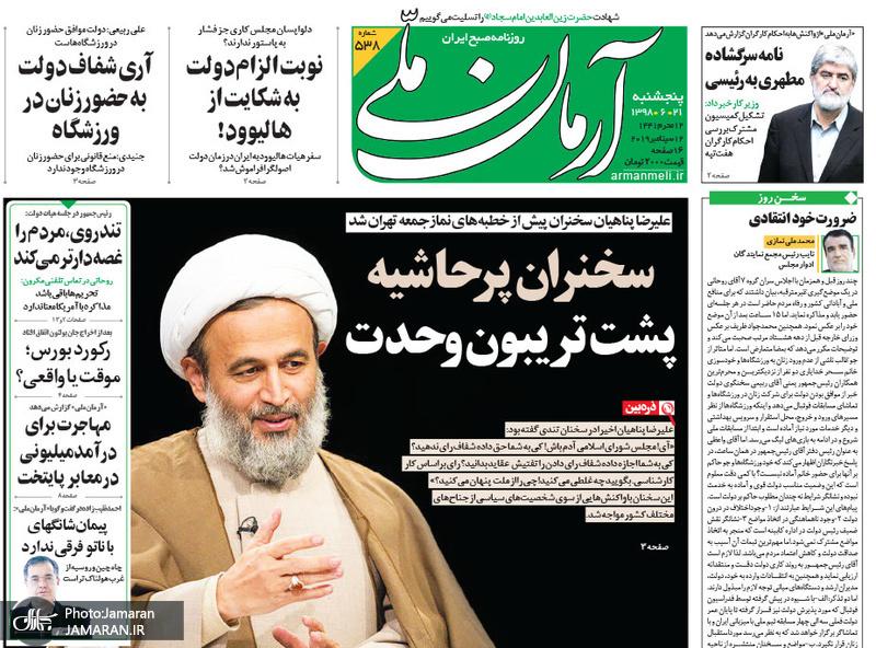 گزیده روزنامه های 21 شهریور 1398