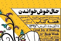چهل جشن کتاب در شهرهای مازندران برگزار می شود