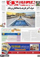 گزیده روزنامه های 22 تیر 1400