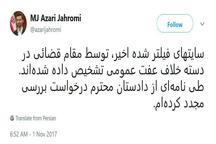 درخواست وزیر ارتباطات از دادستان در رابطه با سایتهای فیلتر شده