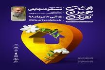 برگزاری کارگاه کشوری پوستر «بهشت همین نزدیکی» در یزد