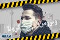 دستوالعمل اماکن ورزشی تهران برای مقابله با کرونا فردا ابلاغ میشود