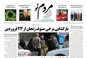 صفحه اول روزنامه های استان زنجان ۱۹ فروردین ۹۹