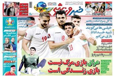 روزنامههای ورزشی 23 خرداد 1400