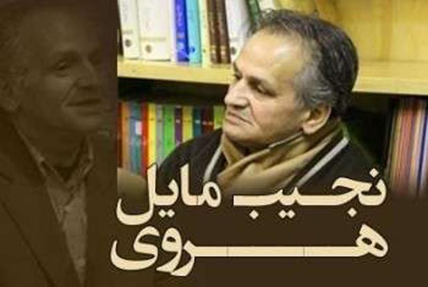 مشاور وزیر ارشاد از پژوهشگر افغانستانی در مشهد عیادت کرد