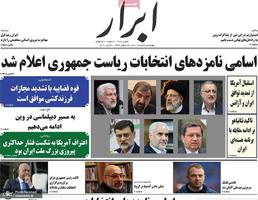 گزیده روزنامه های 5 خرداد 1400