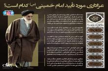 عزاداری مورد تایید امام خمینی(س) کدام است؟