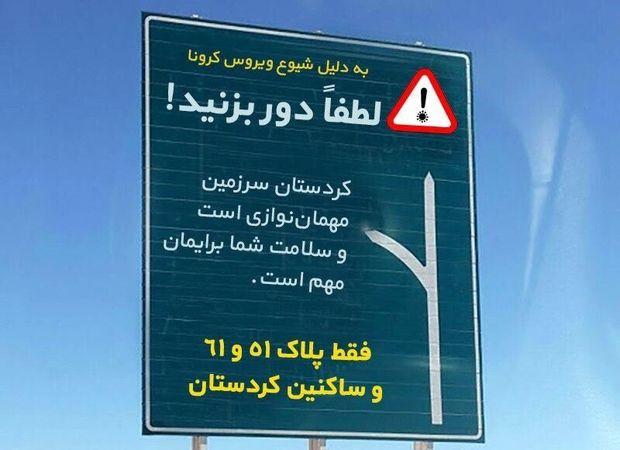 ورود خودروهای مسافر به کردستان ممنوع شد