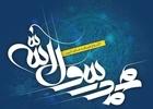 مولودی مبعث حضرت رسول(ص)/سید مجید بنی فاطمه+دانلود