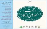 انتشار مجموعه کرونا روایت توسط انتشارات جهاد دانشگاهی علوم پزشکی تهران