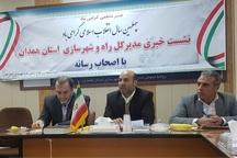 پنج طرح مسکن و شهرسازی در همدان بهره برداری می شود