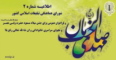 اطـلاعیۀ شورای هماهنگی تبلیغات اسلامی: قرائت خانوادگی دعای فرج و زیارت آل یاسین در شب نیمه شعبان