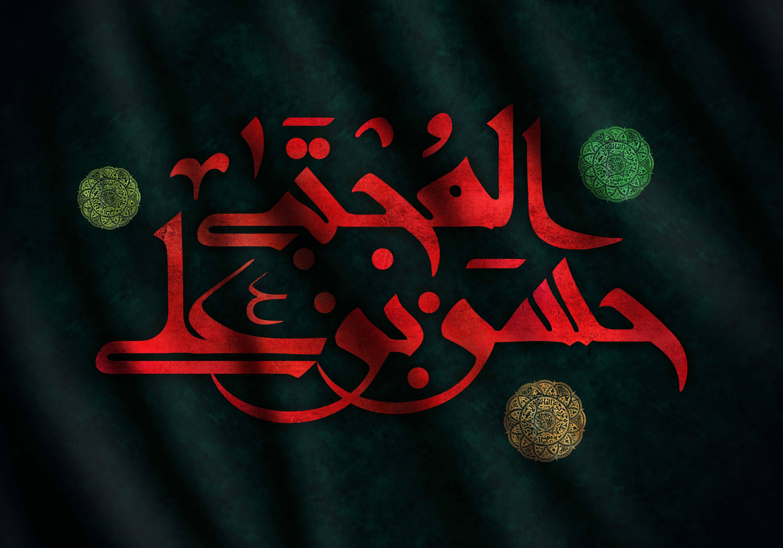 دانلود مداحی شهادت امام حسن مجتبی علیه السلام/ حنیف طاهری