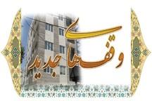 81 وقف جدید در استان مرکزی به ثبت رسید