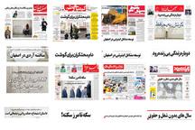 صفحه اول روزنامه های امروز اصفهان- پنجشنبه 2 اسفند