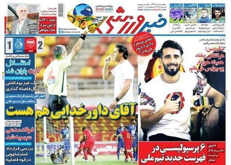روزنامههای ورزشی ۵ تیر ۹۹