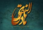 دانلود مداحی شهادت امام هادی علیه السلام/ محمدحسین پویانفر