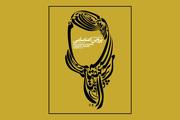 آیین اختتامیه هشتمین دوره جایزه ادبی پروین اعتصامی در حسینیه جماران برگزار می شود