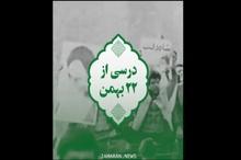 درس مهم 22 بهمن برای مردم ایران از نگاه امام خمینی (س)