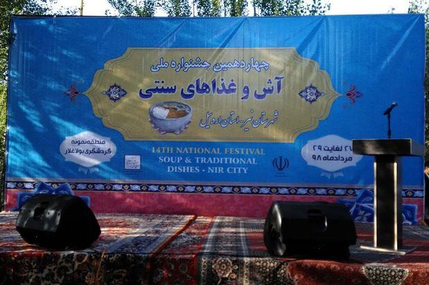 چهاردهمین جشنواره ملی آش و غذاهای سنتی در شهرستان نیر آغاز شد