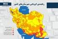 اسامی استان ها و شهرستان های در وضعیت قرمز و نارنجی / پنجشنبه 27 خرداد 1400